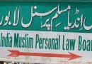 अयोध्या निर्णय पर पुनर्विचार याचिका दायर करेगा मुस्लिम पर्सनल लॉ बोर्ड