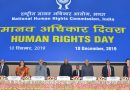 मानवाधिकारों को प्रभावी ढंग से मजबूत करना समाज का सामूहिक कार्य- राष्ट्रपति