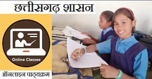 cgschool.in से एनआईसी ने पल्ला झाड़ा… स्कूल शिक्षा विभाग ने ली जिम्मेदारी… दो हफ्ते में करीब 27 करोड़ विजिटर का आंकड़ा… यह भी फर्जी होने का अंदेशा…