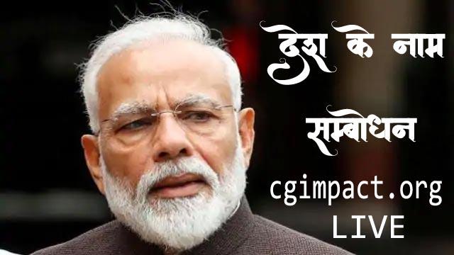 मोदी ने कोरोना सकंट से निपटने के लिए की 20 लाख करोड़ के आर्थिक पैकेज व आत्म निर्भर भारत योजना की घोषणा… पढ़िए पूरा भाषण…